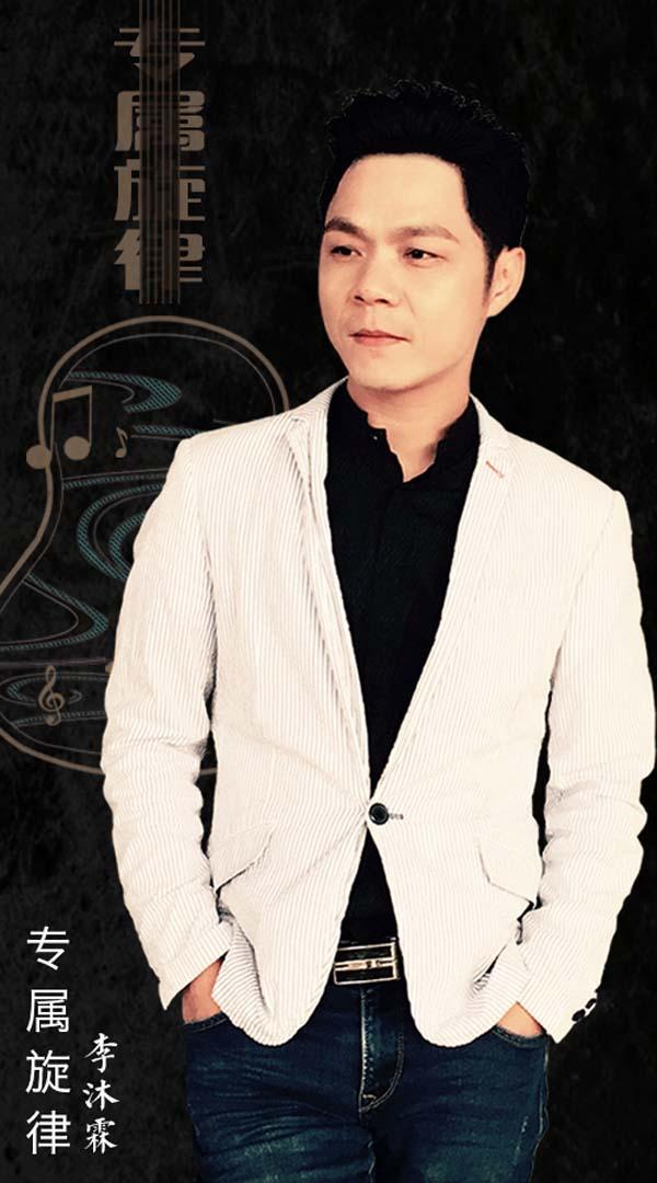 李沐霖2018年最新单曲《专属旋律》全网正式发行资讯生活